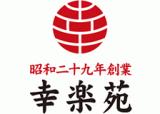 株式会社幸楽苑ホールディングスロゴ