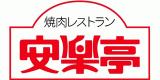 株式会社安楽亭ロゴ