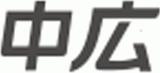 株式会社中広ロゴ