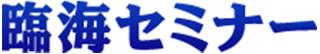株式会社臨海ロゴ