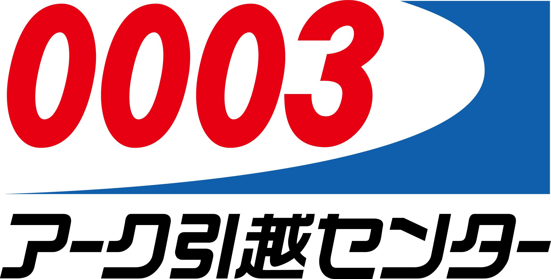 アーク引越センター株式会社ロゴ