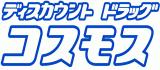 株式会社コスモス薬品