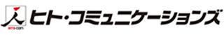 株式会社ヒト・コミュニケーションズロゴ