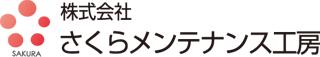 株式会社さくらメンテナンス工房ロゴ