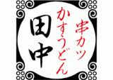 株式会社串カツ田中ロゴ